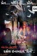 પ્રેત યોનિની પ્રીત... - પ્રકરણ-54 by Dakshesh Inamdar in Gujarati