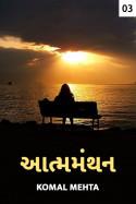 Komal Mehta દ્વારા આત્મમંથન - ૩ ગુજરાતીમાં