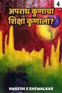 अपराध कुणाचा, शिक्षा कुणाला? - 4 by Nagesh S Shewalkar in Marathi