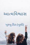 આત્મવિશ્વાસ by ખુશ્બુ ટીટા ખુશી in Gujarati