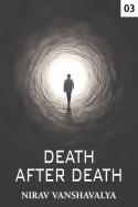 DEATH AFTER DEATH. the evil of brut ( મૃગાત્મા ) - 3 by Nirav Vanshavalya in Gujarati