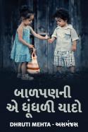 બાળપણ ની એ ધૂંધળી યાદો by Dhruti Mehta અસમંજસ in Gujarati