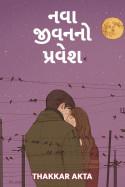 નવા જીવન નો પ્રવેશ by Thakkar Akta in Gujarati