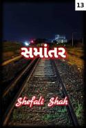 સમાંતર - ભાગ - ૧૩ by Shefali in Gujarati