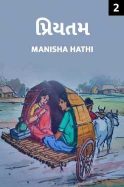 Priyatam - 2 by Manisha Hathi in Gujarati