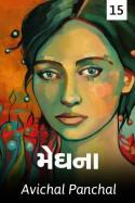 મેઘના - ૧૫ by અવિચલ પંચાલ in Gujarati