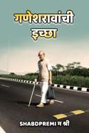 गणेशरावांची इच्छा by Shabdpremi म श्री in Marathi