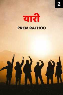 Yaari - 2 by Prem Rathod in Hindi