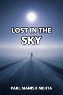 LOST IN THE SKY - 1 by Parl Manish Mehta in Gujarati
