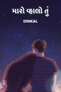 મારો વ્હાલો તું by Dinkal in Gujarati