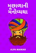 મૂછાળા ની મનોવ્યથા - 1 by Alpa Maniar in Gujarati