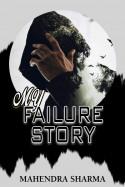 My Failure story by Mahendra Sharma in English