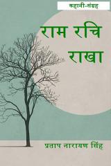 राम रचिराखा  by Pratap Narayan Singh in Hindi