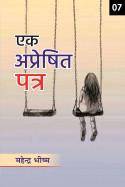 एक अप्रेषित-पत्र - 7 by Mahendra Bhishma in Hindi