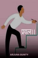 Arjuna Bunty द्वारा लिखित  प्रयत्न बुक Hindi में प्रकाशित