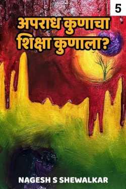 Apradh kunacha, shiksha krunala ? - 5 by Nagesh S Shewalkar in Marathi