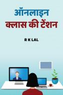 ऑनलाइन क्लास की टेंशन by r k lal in Hindi