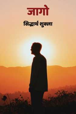 jago by सिद्धार्थ शुक्ला in Hindi