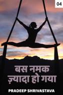 बस नमक ज़्यादा हो गया - 4 - अंतिम भाग by Pradeep Shrivastava in Hindi
