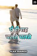 यूँ ही राह चलते चलते - 20 by Alka Pramod in Hindi