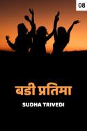 बडी प्रतिमा - 8 by Sudha Trivedi in Hindi