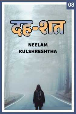 Dah-Shat - 8 by Neelam Kulshreshtha in Hindi