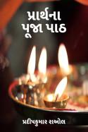 પ્રાર્થના, પૂજા પાઠ by પ્રદીપકુમાર રાઓલ in Gujarati