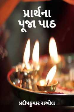 work is worship. by પ્રદીપકુમાર રાઓલ in Gujarati