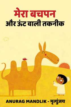 mera bachpan aur unt wali taknik by Anurag mandlik_मृत्युंजय in Hindi