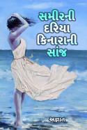સમીરની દરિયા કિનારાની સાંજ by અજ્ઞાત in Gujarati