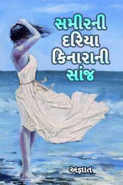 sameerni dariya kinarani saanj by અજ્ઞાત in Gujarati