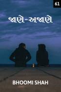 જાણે - અજાણે (61) by Bhoomi Shah in Gujarati