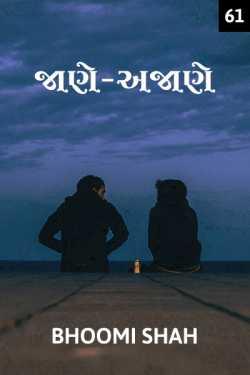jaane - ajaane - 61 by Bhoomi Shah in Gujarati