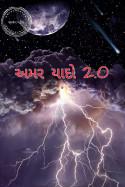 અમર યાદો 2.0 by Savan Patel in Gujarati