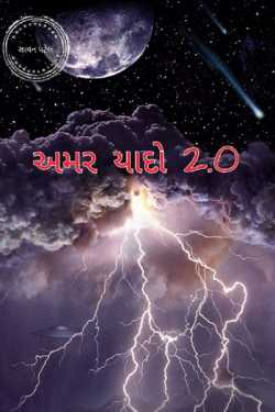 amar yado 2.0 by Savan Patel in Gujarati