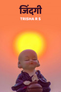 जिंदगी by Trisha R S in Hindi