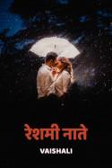 रेशमी नाते - १ by Vaishali in Marathi
