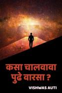 कसा चालवावा पुढे वारसा..? by Vishwas Auti in Marathi