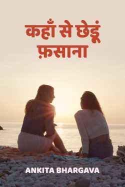 kahaa se chhend fasana by Ankita Bhargava in Hindi