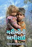 ગરીબોની અમીરાઈ - 1 by Krishna Solanki in Gujarati
