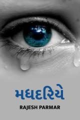 મધદરિયે  by Rajesh Parmar in Gujarati