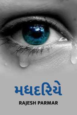 મધદરિયે by Rajesh Parmar in :language