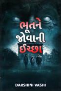 ભૂતને જોવાની ઈચ્છા કેટલી ભયાનક હોઈ શકે ?? ભાગ 1 by Darshini Vashi in Gujarati