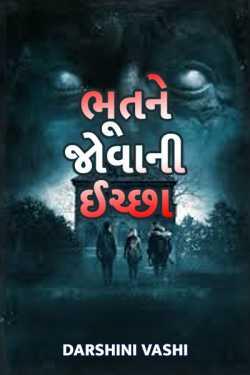bhootne jovani ichchha ketli bhayanak hoi shake ? - 1 by Darshini Vashi in Gujarati