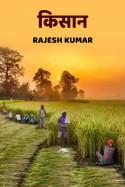 Rajesh Kumar द्वारा लिखित  किसान बुक Hindi में प्रकाशित