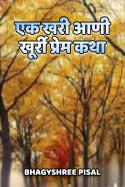 एक खरी आणी खूर्री प्रेम कथा .... by Bhagyshree Pisal in Marathi