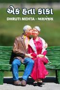 એક હતા કાકા by Dhruti Mehta અસમંજસ in Gujarati