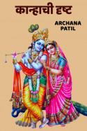 कान्हाची दृष्ट by Archana Rahul Mate Patil in Marathi