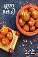 चूरमा प्रसादी by Kumar Gourav in Hindi
