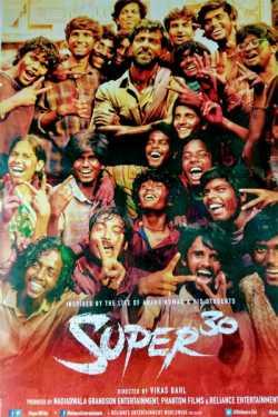padhai se ladai ke samikaran sulajhati film super thirty by Amit Singh in Hindi